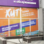 Брендирование окон торговой точки на Кирова